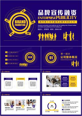 紫色企业品牌宣传融资推介动态PPT模板
