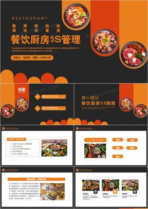 餐饮厨房5S管理动态PPT模板