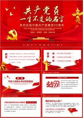 热烈庆祝中国共产党建党99周年一生不变的名字共产党员动态PPT模板