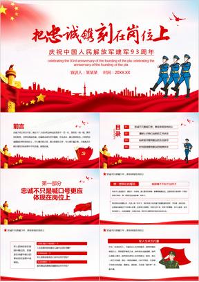 把忠诚镌刻在岗位上庆祝中国人民解放军建军93周年动态PPT模板