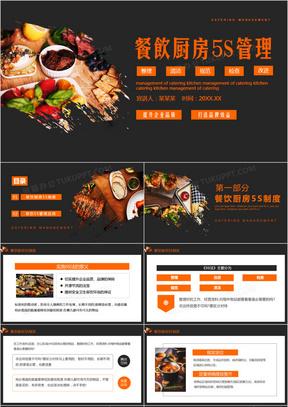 餐饮厨房5S管理培训动态PPT模板