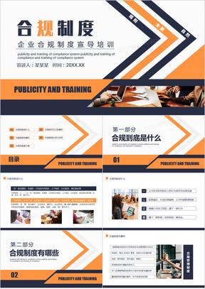 商务风企业合规制度宣导培训动态PPT模板