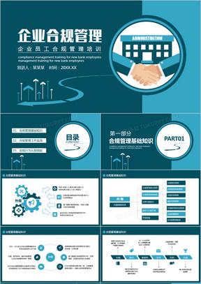商务风企业员工合规管理培训动态PPT模板
