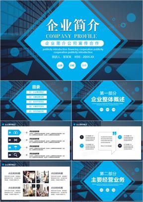 蓝色商务风企业简介公司宣传合作动态PPT模板