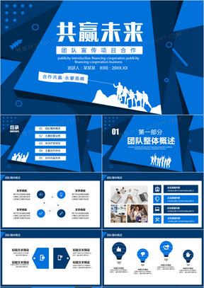 蓝色商务风团队宣传项目合作动态PPT模板