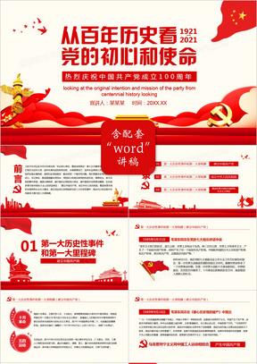 从百年历史看党的初心和使命热烈庆祝中国共产党成立100周年动态PPT