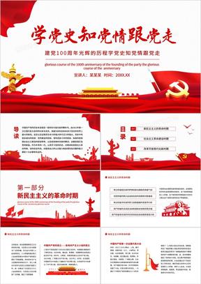 建党100周年光辉的历程学党史知党情跟党走动态PPT