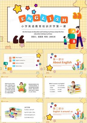 小学英语教育培训开学第一课动态PPT