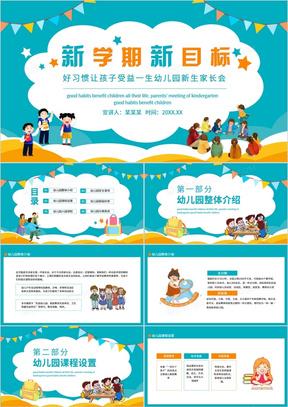新学期新目标好习惯让孩子受益一生幼儿园新生家长会动态PPT