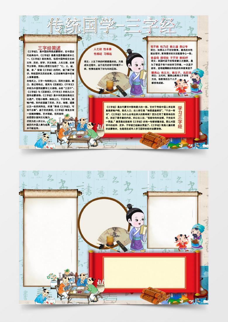 国学三字经传统文化小报手抄报Word模板下载 wps格式 熊猫办公