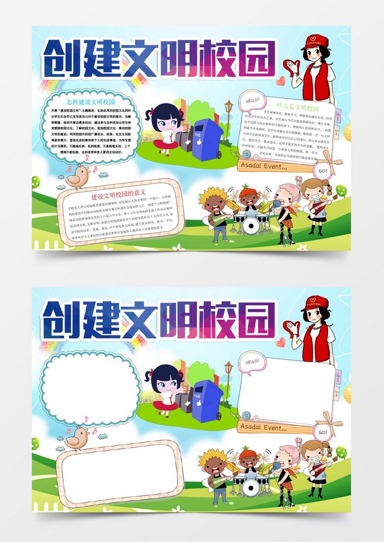 卡通创建文明校园小报手抄报Word模板下载 wps格式 熊猫办公