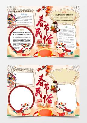 中国风卡通春节民俗年俗新年小报手抄报