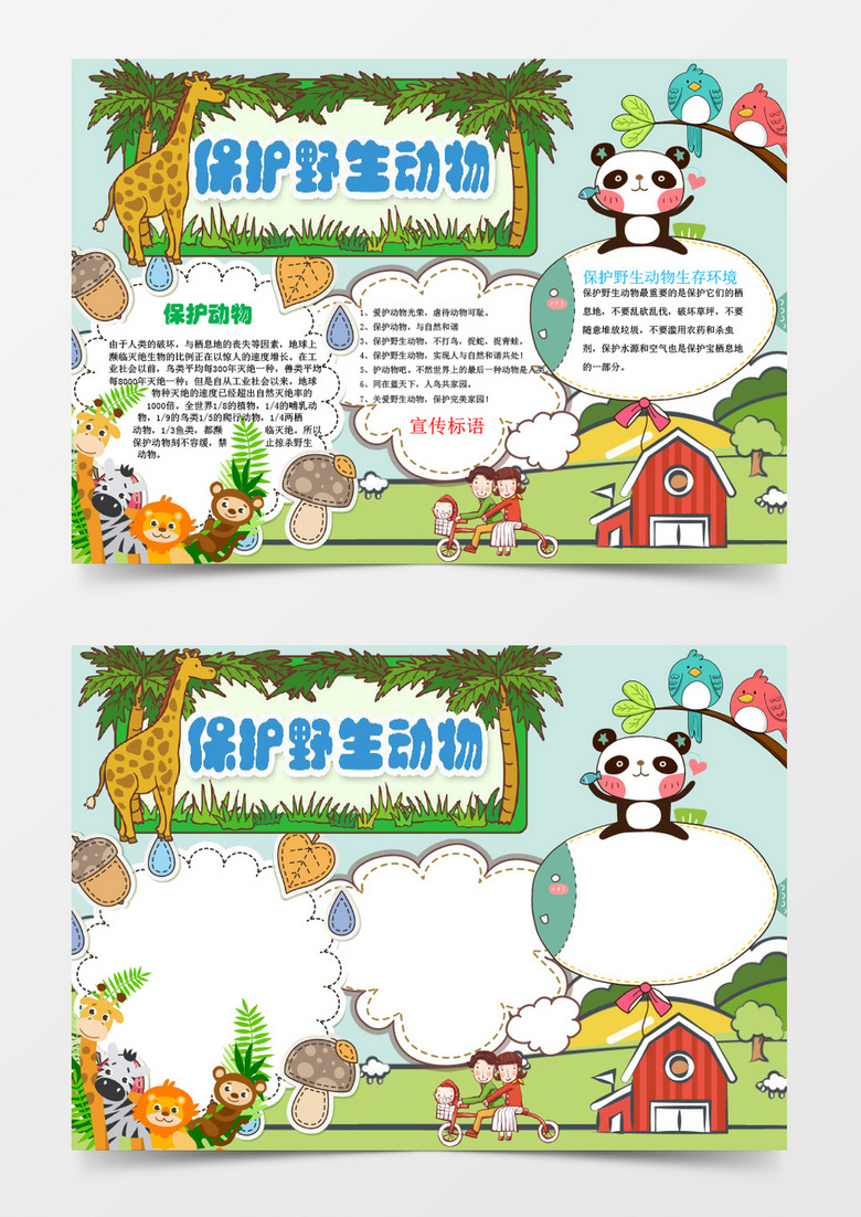 卡通保护野生动物小报手抄报word模板