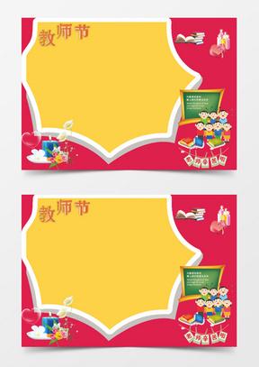 感恩教师节红色黄色教师节小报手抄报