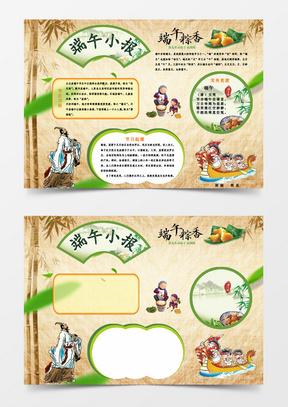 端午粽香手抄报小报word电子小报模板