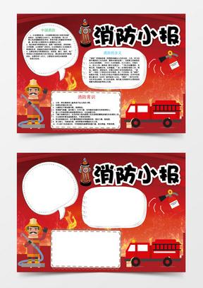 校园安全消防安全小报防火防灾校园安全手抄电子小报