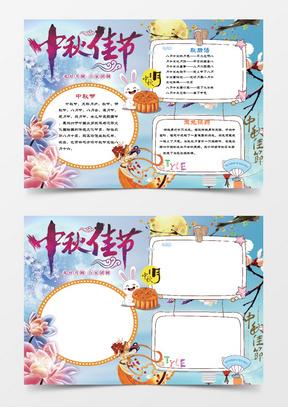 小清新中秋节创意手抄报小报中华传统文化手抄报