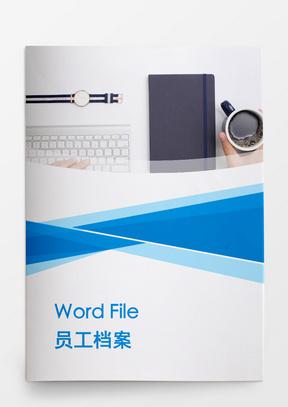 人事管理新员工入职文档员工档案表Word文档
