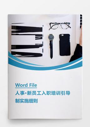 人事管理新员工入职培训引导制实施细则Word文档