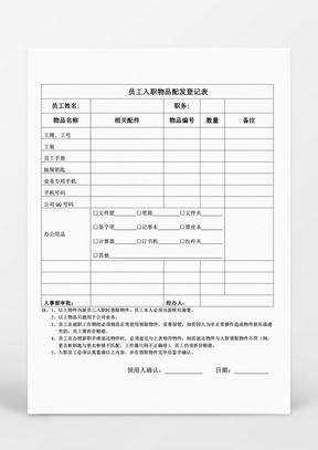 人事管理新员工入职物品配备表Word文档