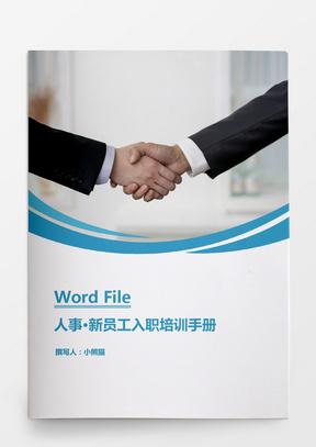人事管理新员工入职培训手册Word文档