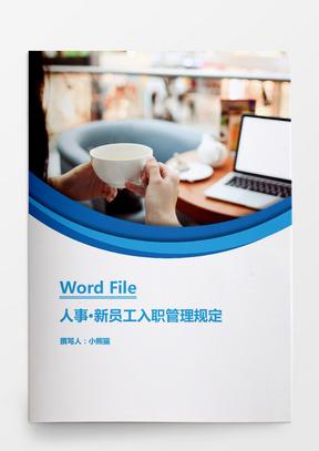 人事管理新员工入职管理规定Word文档