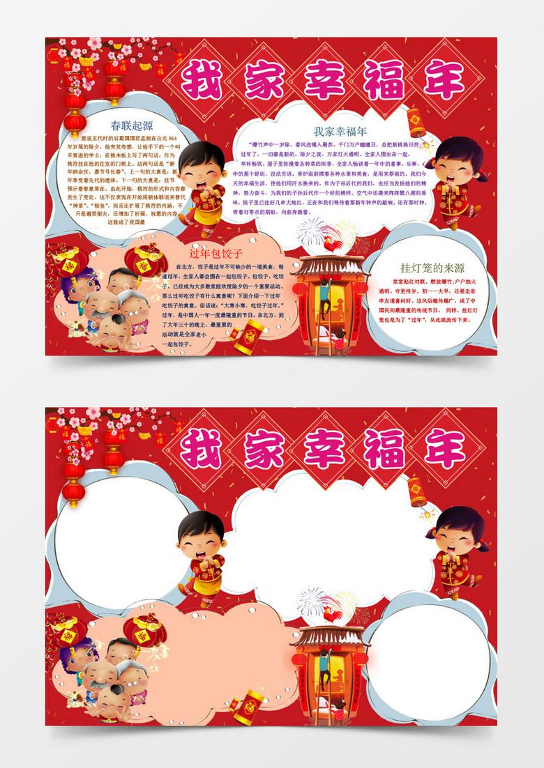 红色喜庆春节习俗小报手抄报word模板