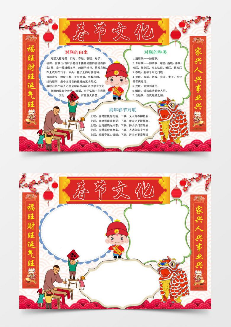 红色中国春节文化小报手抄报Word模板下载 wps格式 熊猫办公