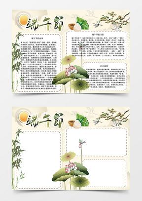 古典风格端午节小报word手抄报word小报