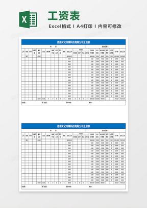 标准工资表模板Excel表