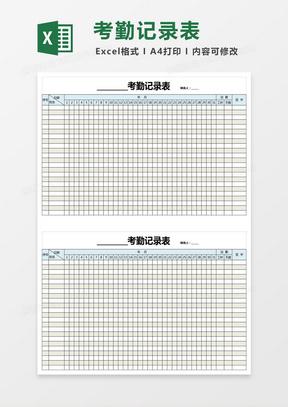 通用考勤记录表模板