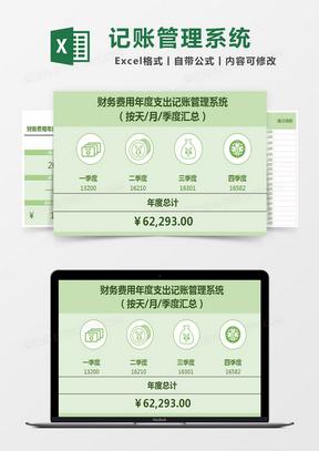 财务费用年度支出记账管理系统最新高清无码专区在线中美亚洲欧美综合在线模板
