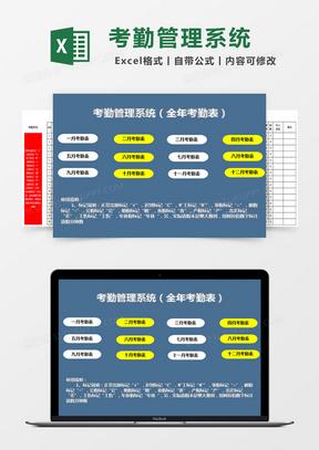 梦幻星空考勤管理系统EXCEL模板