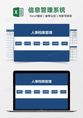 人事档案员工信息管理系统最新高清无码专区在线中美亚洲欧美综合在线模板