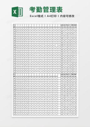 考勤表出勤表考勤管理Excel模板