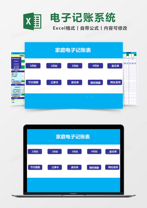 家庭电子记账表系统财务系统最新高清无码专区在线中美亚洲欧美综合在线
