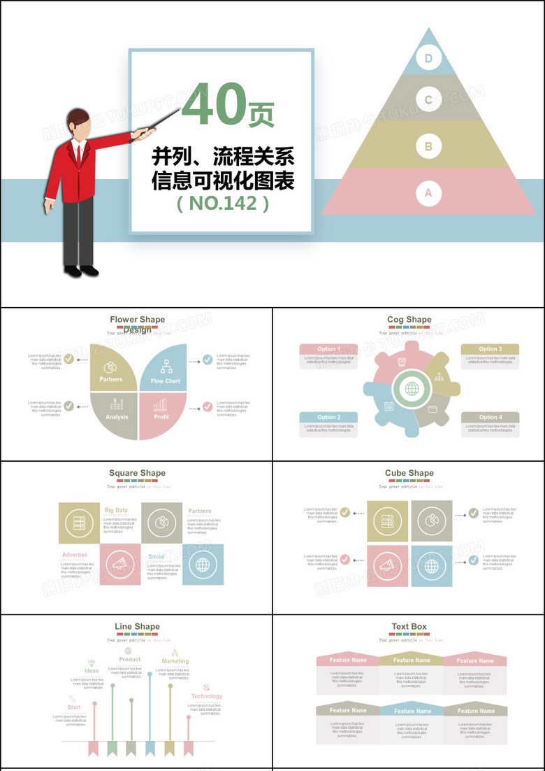 40页并列流程对比关系信息可视化PPT图表