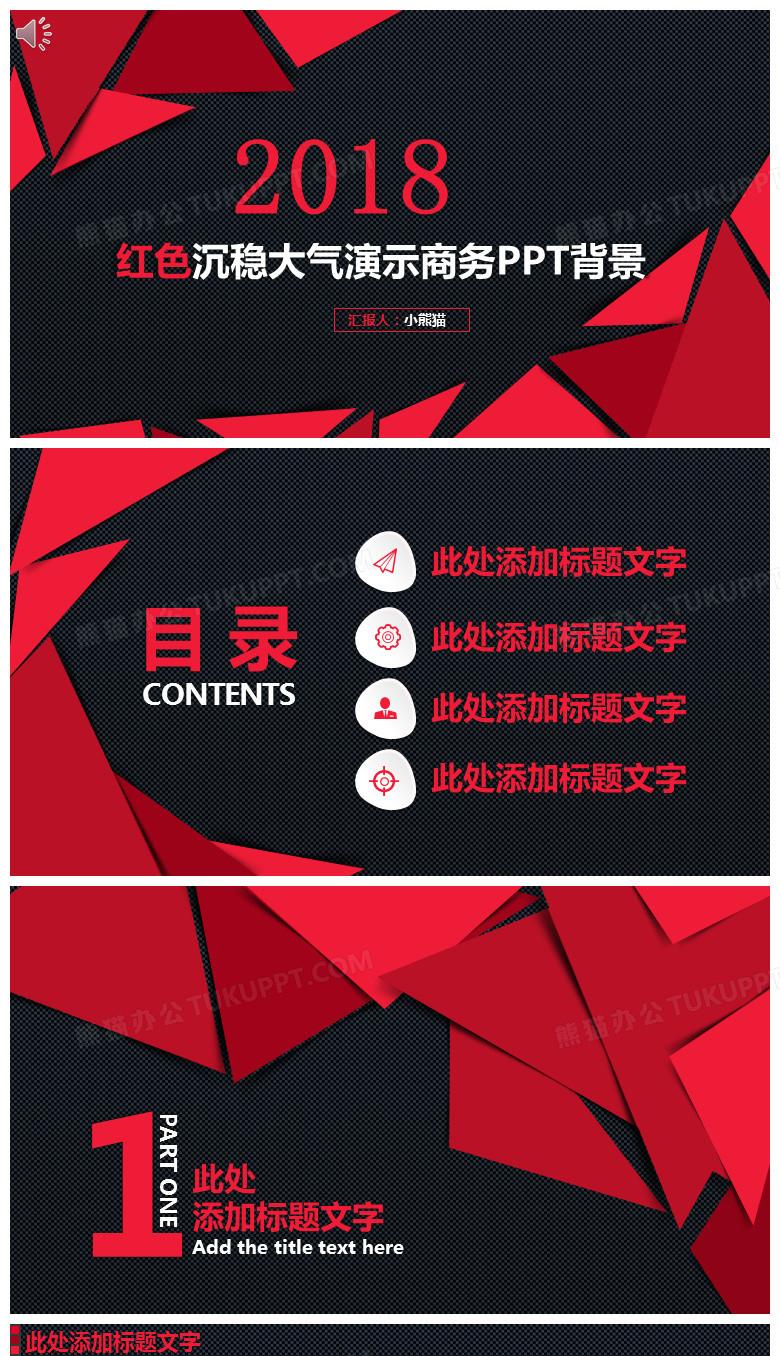 红黑时尚品牌设计高质量PPT背景