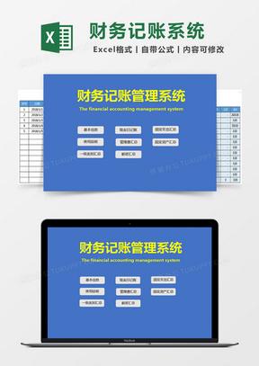 财务记账管理系统