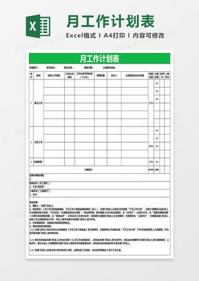 月工作计划表Excel模板