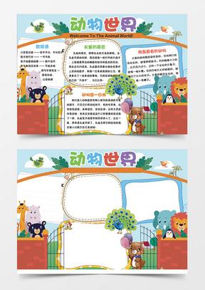 简约卡通小学生动物世界动物园小报电子手抄报word手抄报小报模板