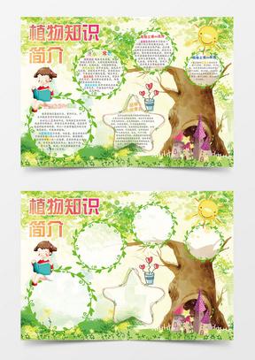 卡通植物简介知识小报