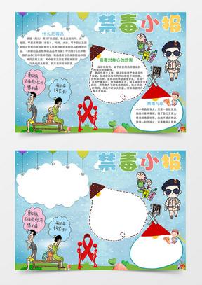 卡通宣传禁毒小知识禁毒教育手抄报