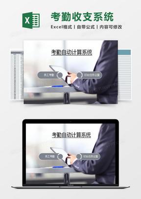 考勤自动计算系统excel表模板管理系统