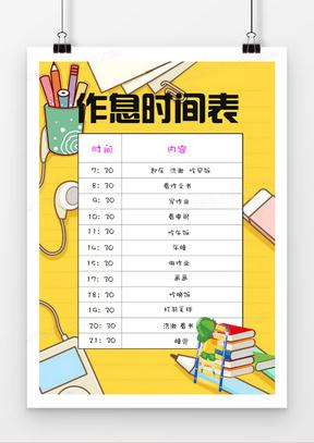 卡通黄色word作息时间表素材