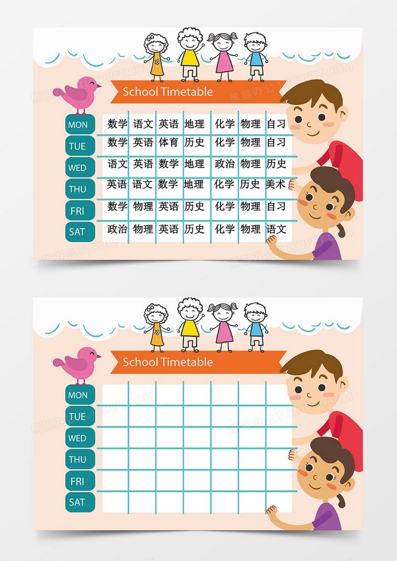可爱粉色小鸟手绘课程表word模板图片