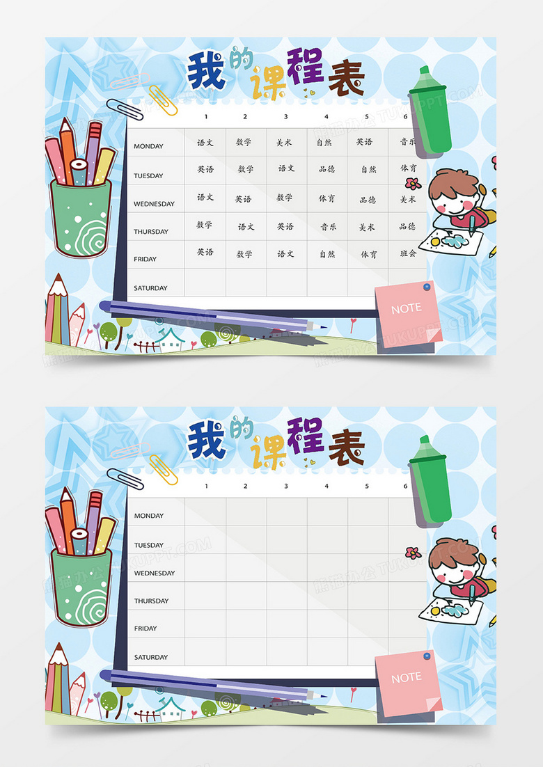 word模板 手抄报/小报 蓝色可爱蜡笔word课程表模板