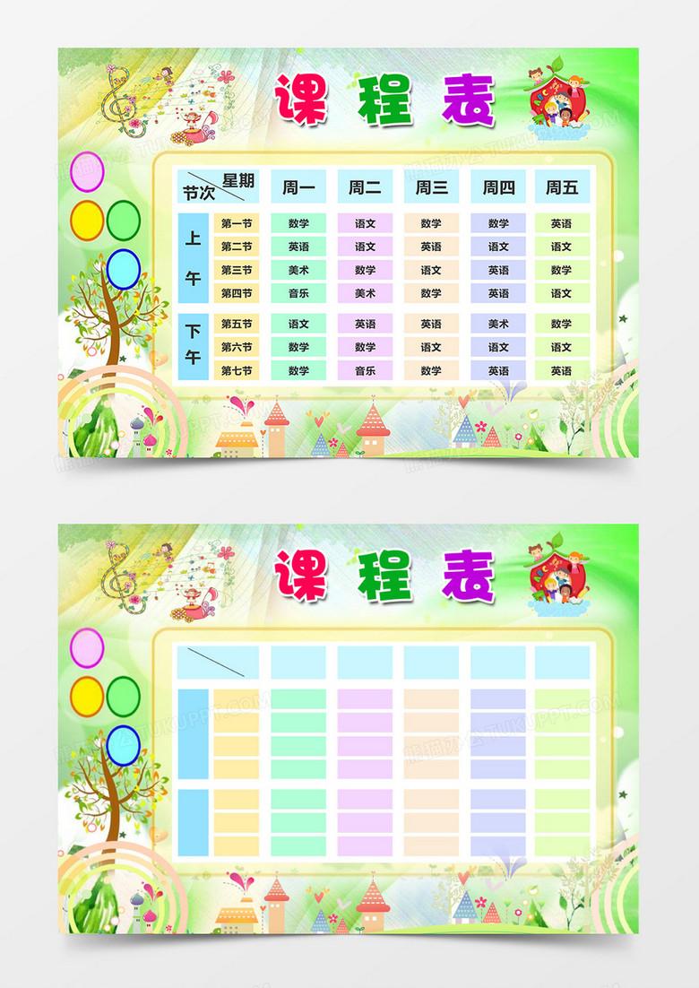 word模板 手抄报/小报 多彩手绘可爱卡通word课程表模板