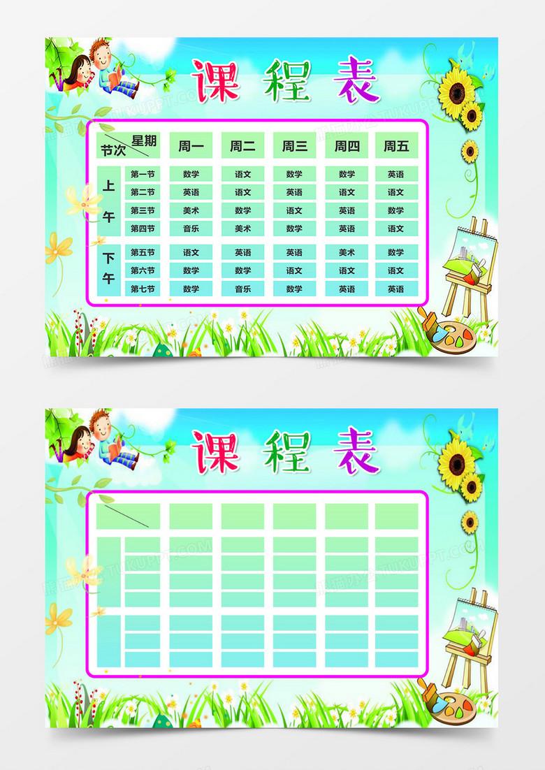 word模板 手抄报/小报 蓝色可爱风格课程表word模板