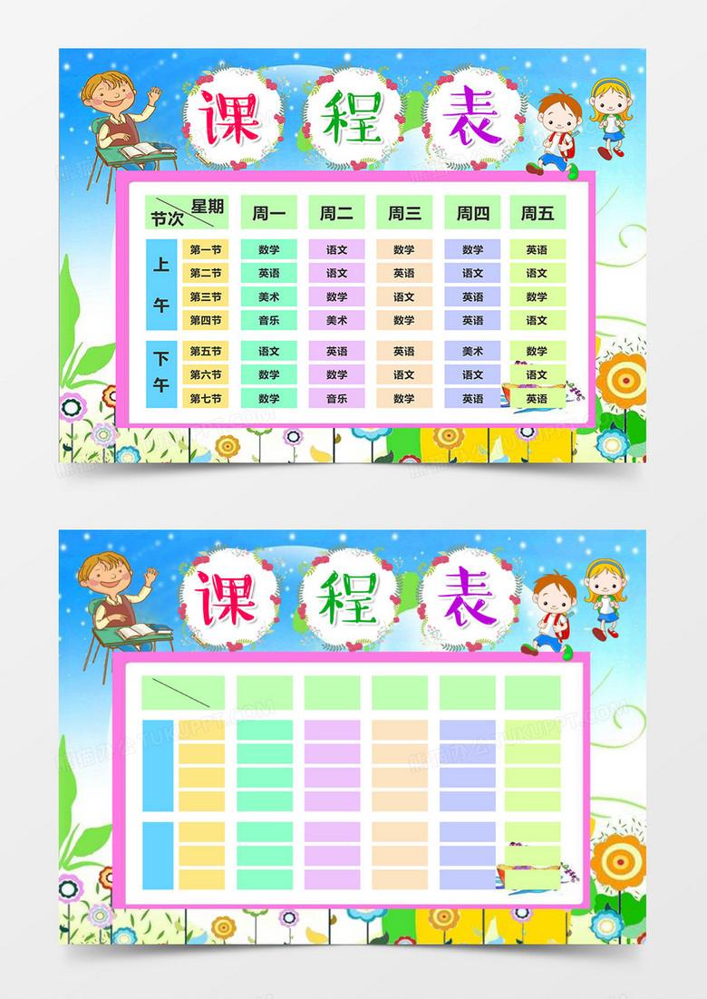 word模板 手抄报/小报 蓝色可爱花边风格word课程表模板